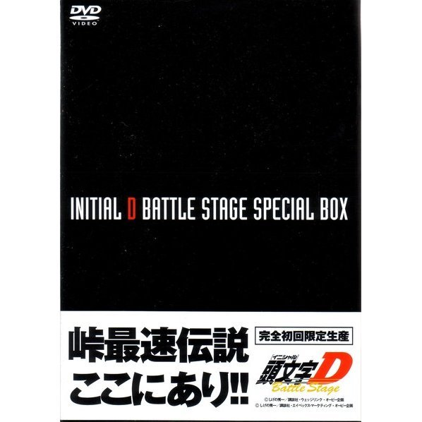 Initial D Battle Stage Special Box [DVD+CD Limited Edition]