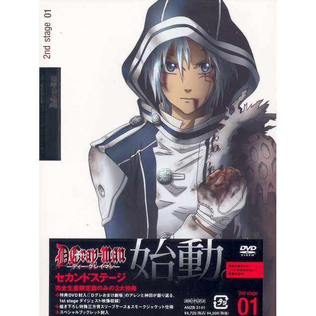 D.Gray-man 2nd Stage 1 [Limited Edition]