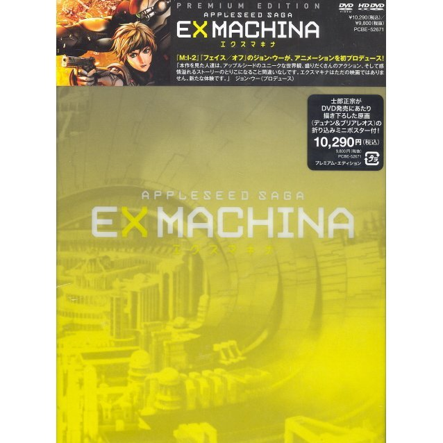 Ex Machina -Appleseed Saga- Premium Edition