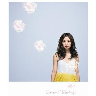 Issyo Ni [CD+DVD]