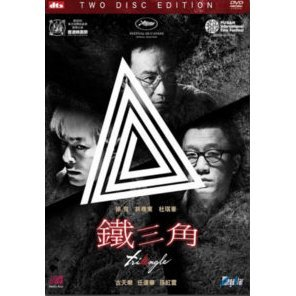 Triangle [2-Discs Edition]