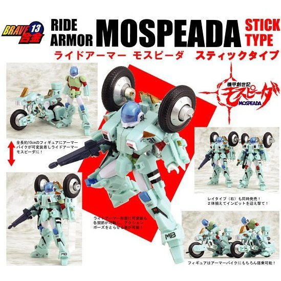 Brave Gokin 13 Mospeada Non Scale Pre-Painted Figure: Ride Armor Stick Type