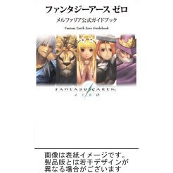 Fantasy Earth: Zero Armdedion Official Guide Book