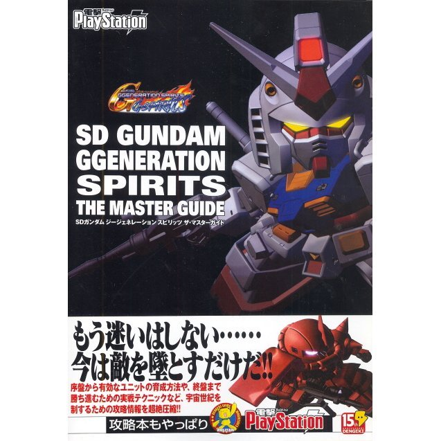 SD Gundam G Generation Spirits The Master Guide