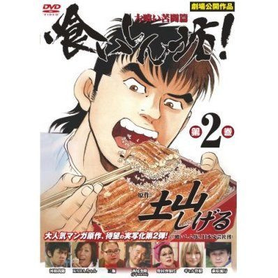 Kuishinbo! Vol.2