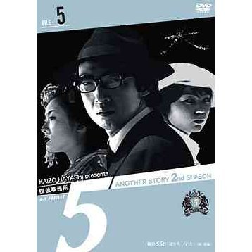 Tanteijimusho 5 - Another Story 2nd Season File 5