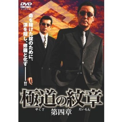 Yakuza No Daimon Vol.4