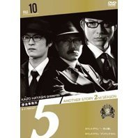 Tanteijimusho 5 - Another Story 2nd Season File 10