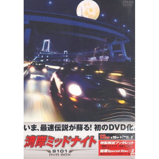 Wangan Midnight DVD Box
