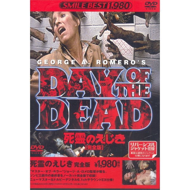 Dawn Of The Dead Complete Edition