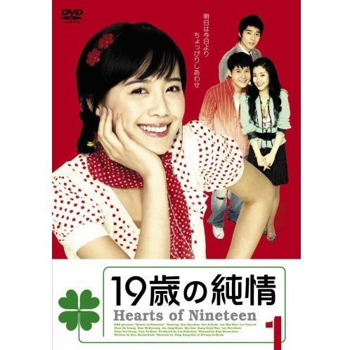 Hearts Of Nineteen DVD Box 1