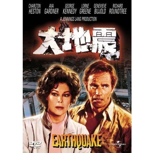 Earthquake [Limited Edition]