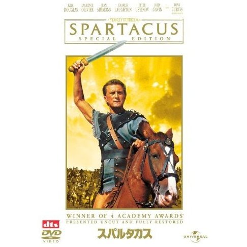 Spartacus Special Edition [Limited Edition]