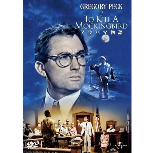 To Kill A Mockingbird [Limited Edition]