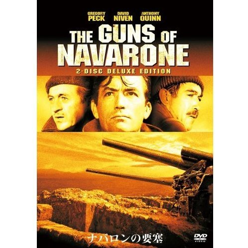 The Guns Of Navarone Deluxe Collector's Edition