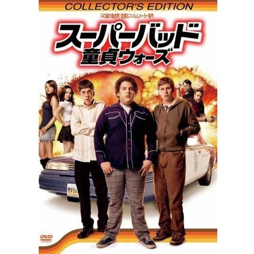 Superbad Collector's Edition