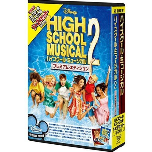 High School Musical & High School Musical 2
