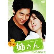 My Beloved Sister DVD Box 2