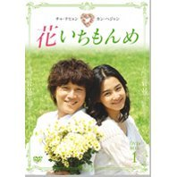 Flowers For My Life DVD Box 1