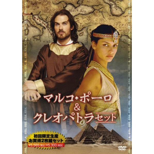 Marco Polo & Cleopatra Set: Marco Polo & Legend Of Egypt [Limited Edition]