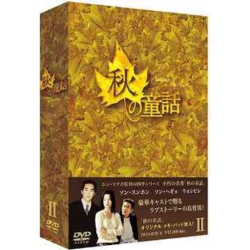 Autumn In My Heart DVD Box 2