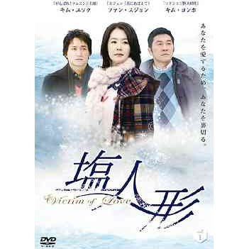 Victim Of Love Shio Ningyo DVD Box I