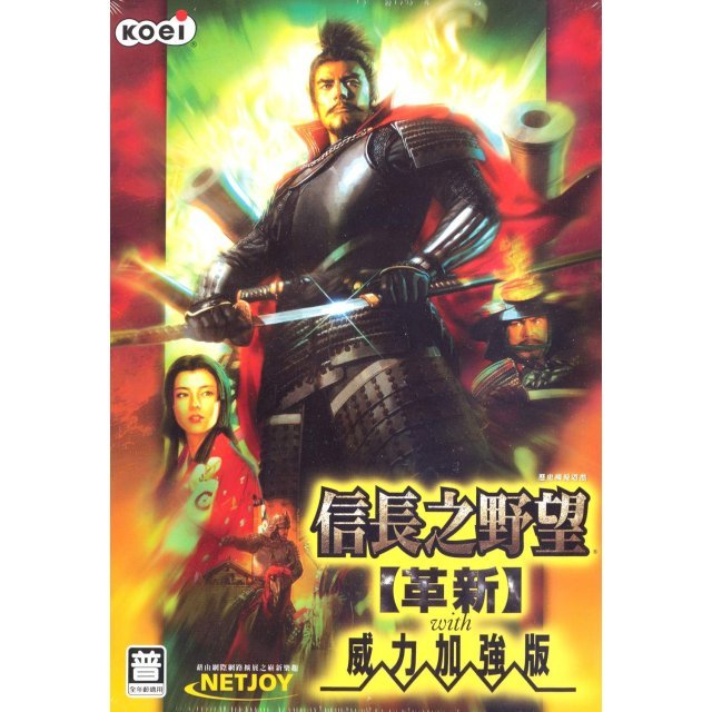 Nobunaga no Yabou: Kakushin With Power-up Kit