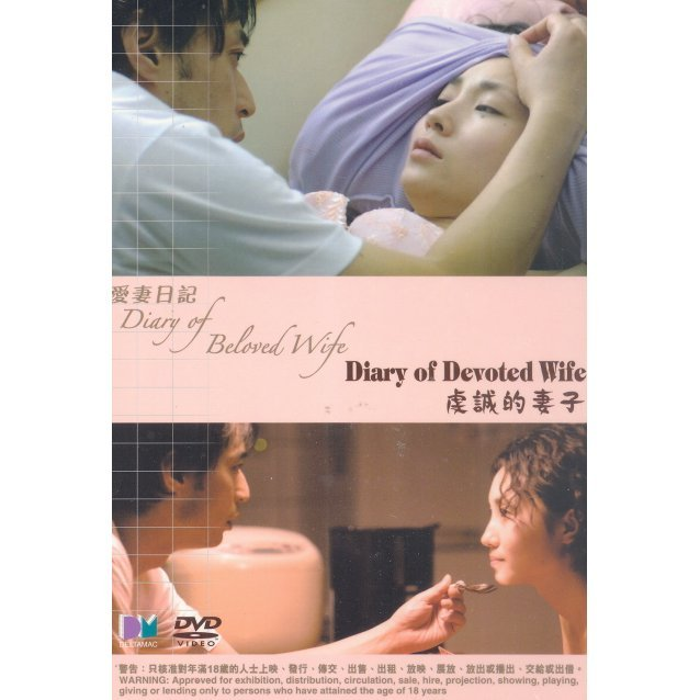 Diary of Beloved Wife: Diary of Deloved Wife