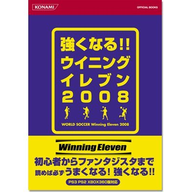World Soccer Winning Eleven 2008 (Konami Official Books)