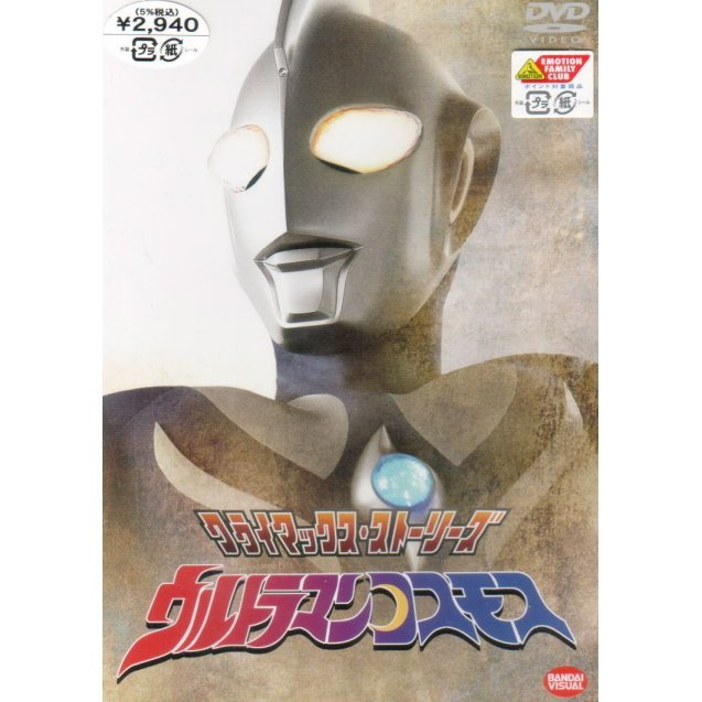 Climax Stories Ultraman Cosmos