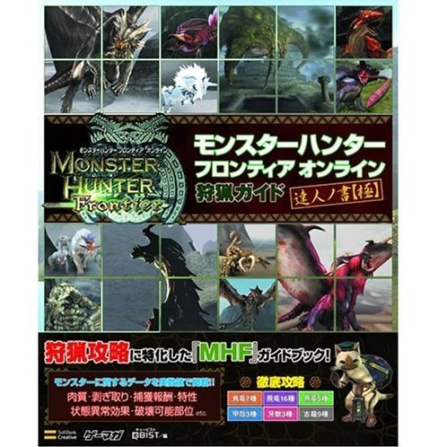 Monster Hunter Frontier Online Hunting Guide