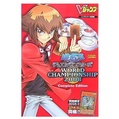 Yu-Gi-Oh! World Championship 2008 Complete Edition