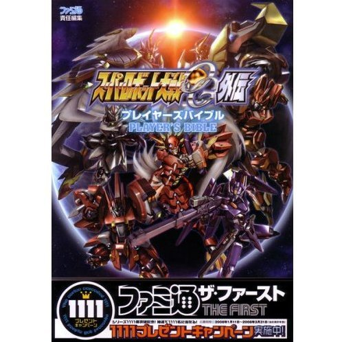 Super Robot Taisen OG: Original Generations Gaiden Player's Bible