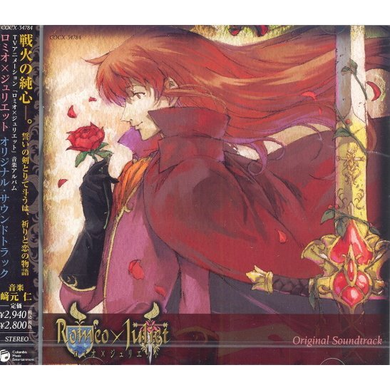 Romeo x Juliet Original Soundtrack