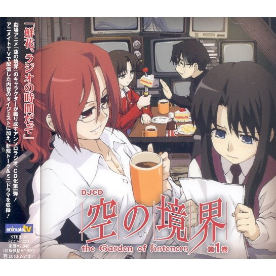 DVD Sora No Kyokai The Garden Of Listeners Vol.1