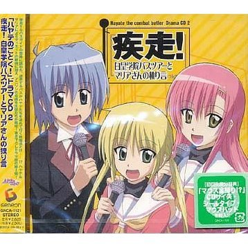 Hayate No Gotoku! Drama CD 2/ Shisso! Hakuoh Gakuin Bus Tour To Maria-san No Hitorigoto