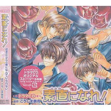 Lebeau Sound Collection Drama CD Drama CD Sunao Ni Nare!