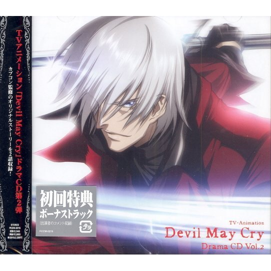 Drama CD Devil May Cry Vol.2
