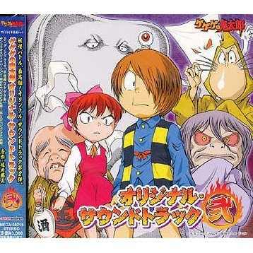 Gegege No Kitaro Original Soundtrack Vol.2