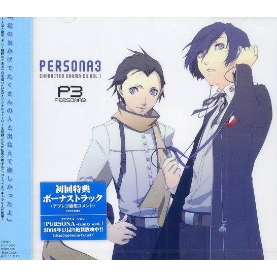Character Drama CD Persona 3 Vol. 1