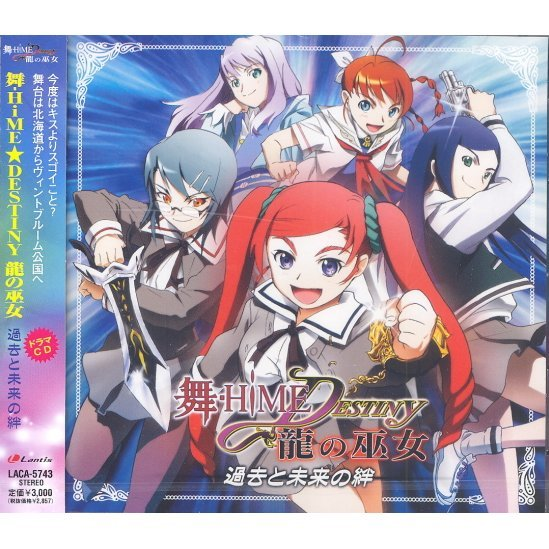 My Hime Destiny Drama CD Vol.2