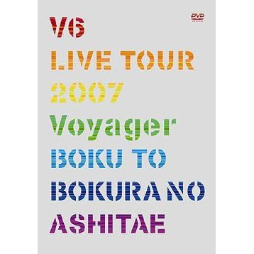 Live Tour 2007 Voyager - Boku To Bokura No Ashita E [Jacket A Limited Edition]