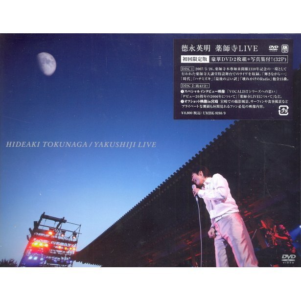 Yakushiji Live [CD+DVD Limited Edition]