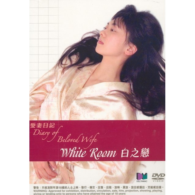 Diary of Beloved Wife: White Room