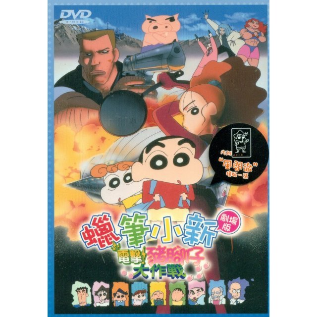 Crayon Shinchan [Movie Version]