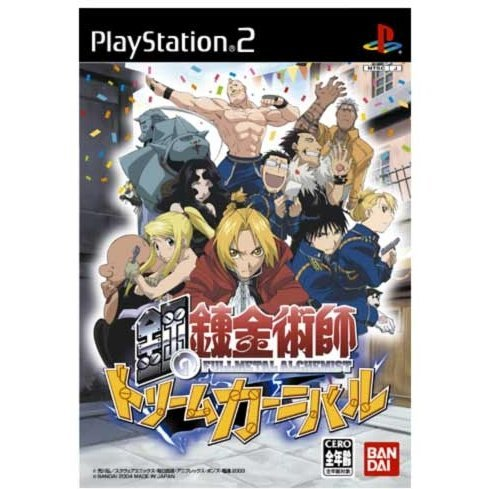 Full Metal Alchemist: Dream Carnival