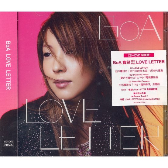 Love Letter [CD+DVD]