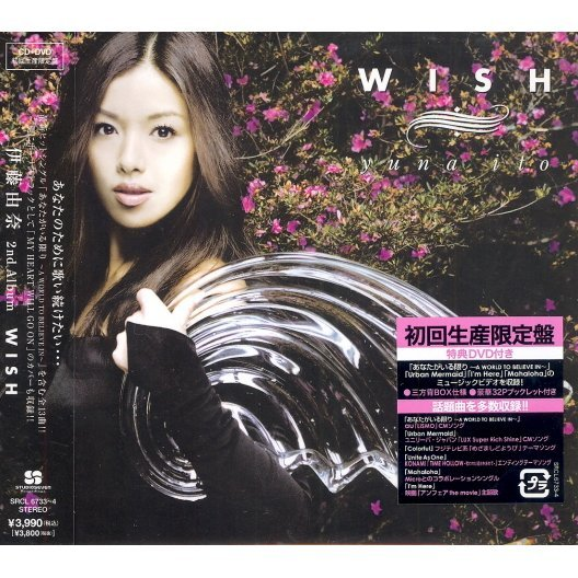 Wish [CD+DVD Limited Edition]