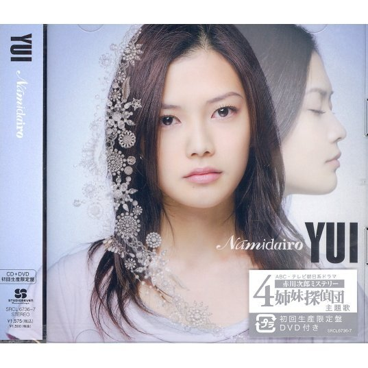 Namidairo [CD+DVD Limited Edition]