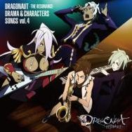 Dragonaut Drama & Character Songs Vol.4